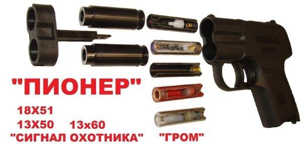 пистолет Пионер