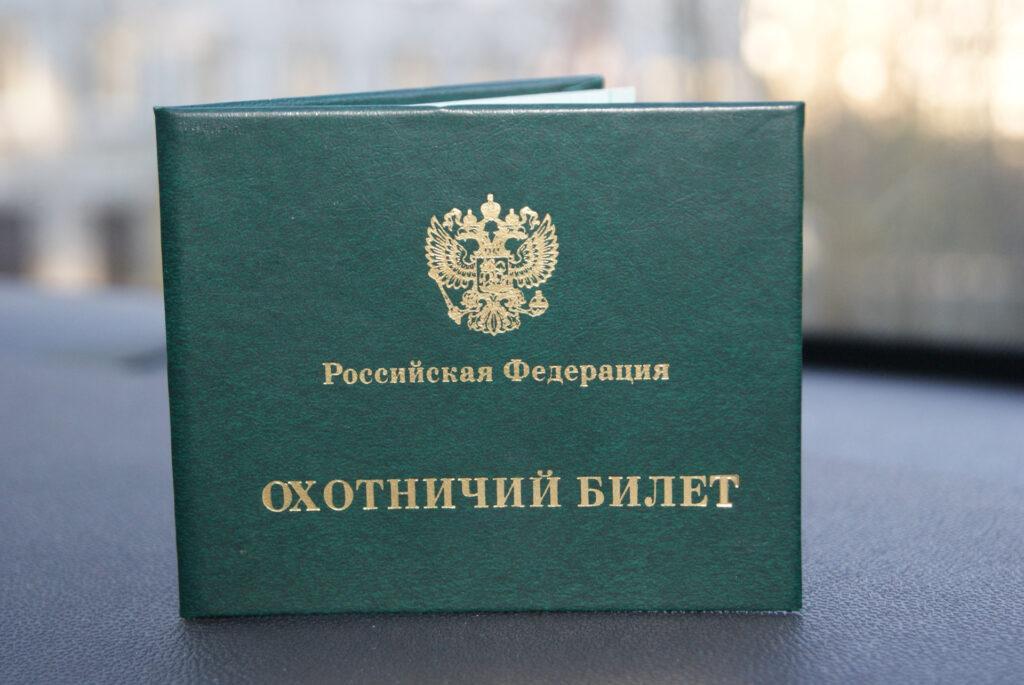 Разрешение на оружие: основные шаги для получения документов в РФ